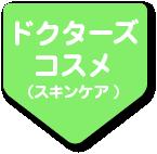 ドクターズコスメ(スキンケア)